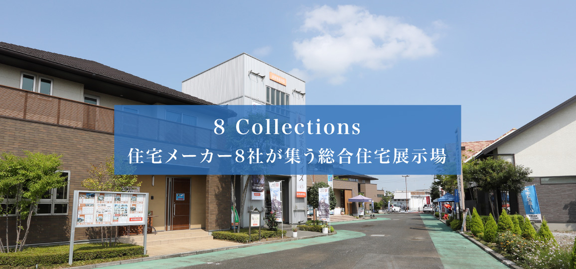 7 Collections: <p>住宅メーカー7社が集う総合住宅展示場</p>